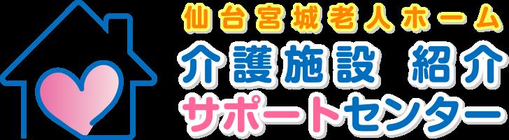 仙台宮城老人ホーム・介護施設紹介サポートセンター(老人ホーム紹介)(介護施設紹介)